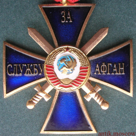 Крест За службу Афган, с мечами на колодке