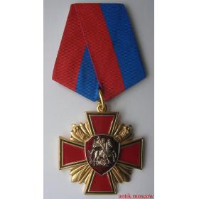 Крест За веру и службу России казачество