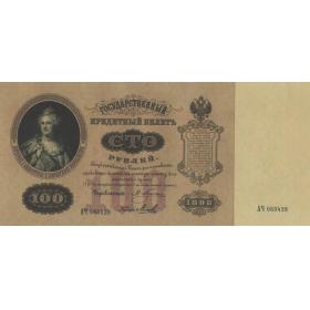 """Копия бона """"Катенька"""" 1898 год 100 рублей"""