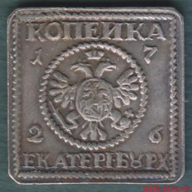 Копейка 1726 года квадратная Малая