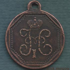 Медаль За усердие Николай 1 Под медь