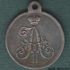 Медаль 1 марта 1881 года Под серебро