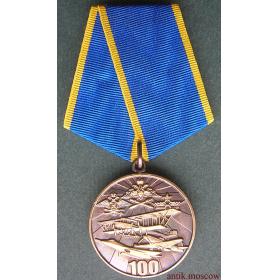 Медаль 100 лет ВВС 1912-2012 гг Летать выше всех