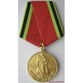 Медаль 20 лет Победы в Великой Отечественной войне - копия