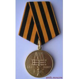 Медаль В честь 200 летия георгиевского креста 1807-2007 гг