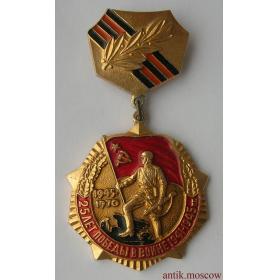 Медалька 25 лет победы в войне 1941-1945 гг