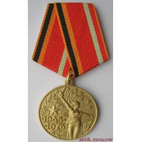 Медаль 30 лет Победы в Великой Отечественной войне - муляж, тип 2