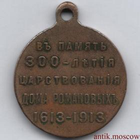 Медаль В память 300 летия царствования дома Романовых 1613-1913