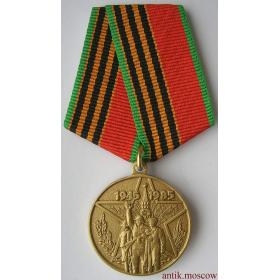 Медаль 40 лет Победы в Великой Отечественной войне - копия