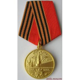 Медаль 50 лет Победы в Великой Отечественной войне - копия