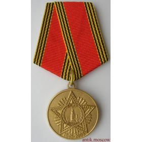 Медаль 60 лет Победы в Великой Отечественной войне - муляж