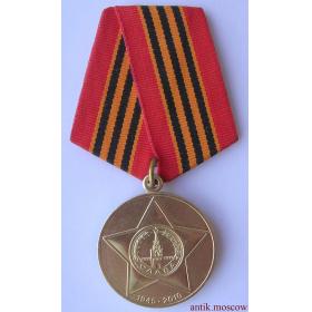 Медаль 65 лет Победы в Великой Отечественной войне 1941-1945 гг