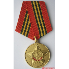 Памятная медаль в честь 65 летия Победы в ВОВ, тип 2
