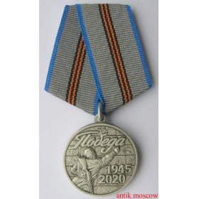 Памятная медаль в честь 75 летия Победы в ВОВ