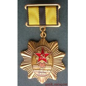 Медаль 90 лет вооруженным силам России.