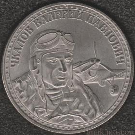 Медаль Чкалов Валерий Павлович Перелет 18 июня 1937 г.