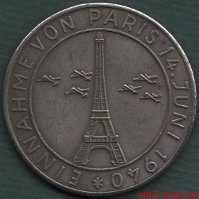 Медаль В память Французского похода и взятия Парижа 1940 год