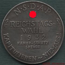 Медаль В честь выборов в Рейхстаг 1932 год NSDAP