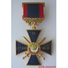Медаль За службу Афган, с мечами на квадроколодке