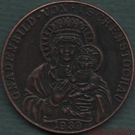Медаль 1939 года Не пал под немецким сапогом
