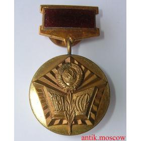 Памятный знак медаль Отличный пропагандист МВД СССР