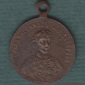 Медаль Памяти 100 летия смерти А. В. Суворова 1800-1900
