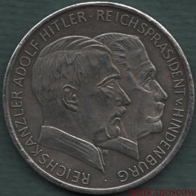 Памятная медаль Переход власти Гитлеру 1933 год