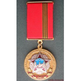 Медаль В честь победы 1945 года
