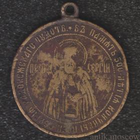Медаль в память 500 летия смерти Сергия Радонежского