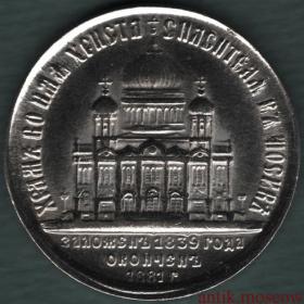 Медаль В память освящения Храма Христа Спасителя 1883 г