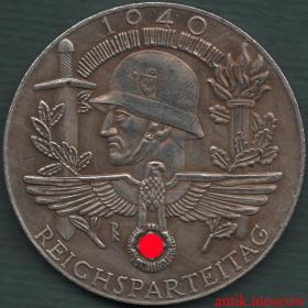Медаль В память съезда НСДАП 1940 год