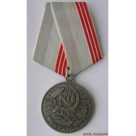 Муляж медали Ветеран труда СССР (за долголетний добросовестный труд)