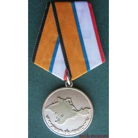 Медаль За возвращение Крыма 2014 г
