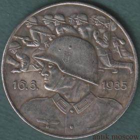 Медаль О введении всеобщей воинской повинности в Германии 1935 год