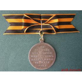 Медаль За взятие приступом Базарджика с бантом