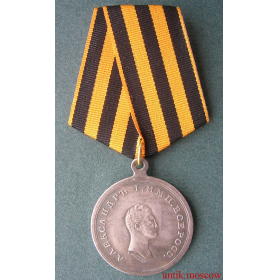 Медаль За взятие приступом Базарджика - копия на колодке