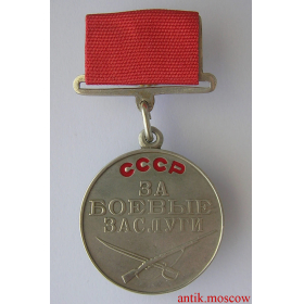 Медаль За боевые заслуги на квадроколодке - муляж