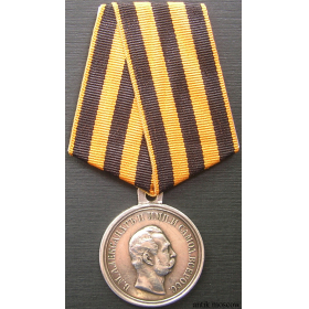 Медаль За храбрость Александра 2 без номера Оригинал