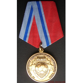 Медаль За обеспечение безопасности на Чемпионате