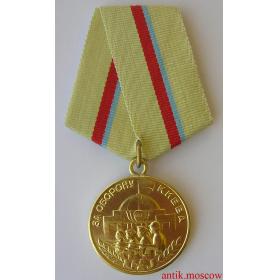 Муляж медали За оборону Киева на колодке