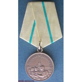 Медаль За оборону Ленинграда Копия из бронзы