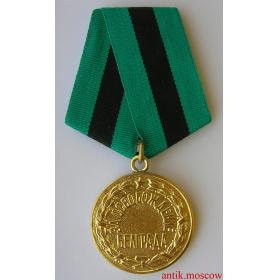 Муляж медали За освобождение Белграда 20 октября 1944 г, Тип 2