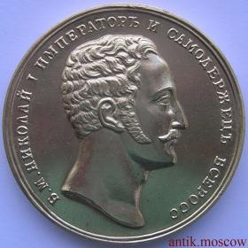 Медаль За службу в собственном конвое Николая Павловича