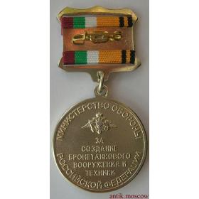 Медаль За создание бронетанкового вооружения и техники МО РФ