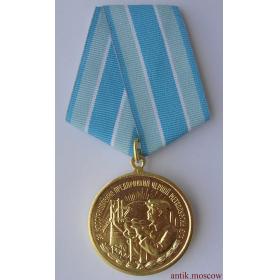 Медаль За восстановление предприятий черной металлургии Юга - муляж