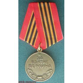Копия медали За взятие Берлина на колодке с лентой