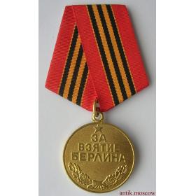 Муляж медали За взятие Берлина 2 мая 1945 года, Тип 2 (32 мм)