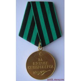 Муляж медали За взятие Кенигсберга 10 апреля 1945 года Тип 2