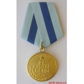 Муляж медали За взятие Вены 13 апреля 1945 г, Тип 2