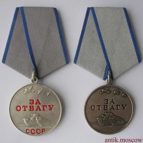 Медали За отвагу СССР и РФ - копии